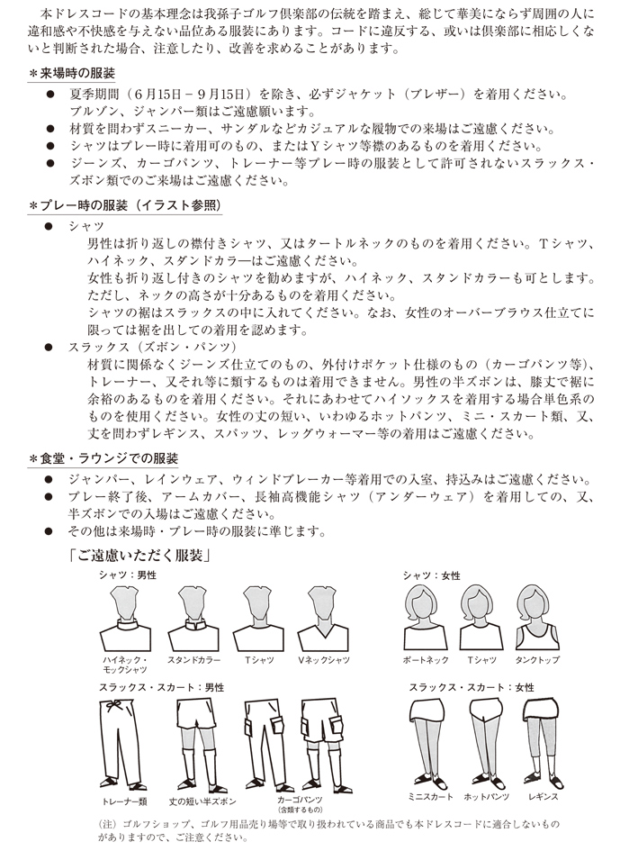 2016ドレスコード3.jpg