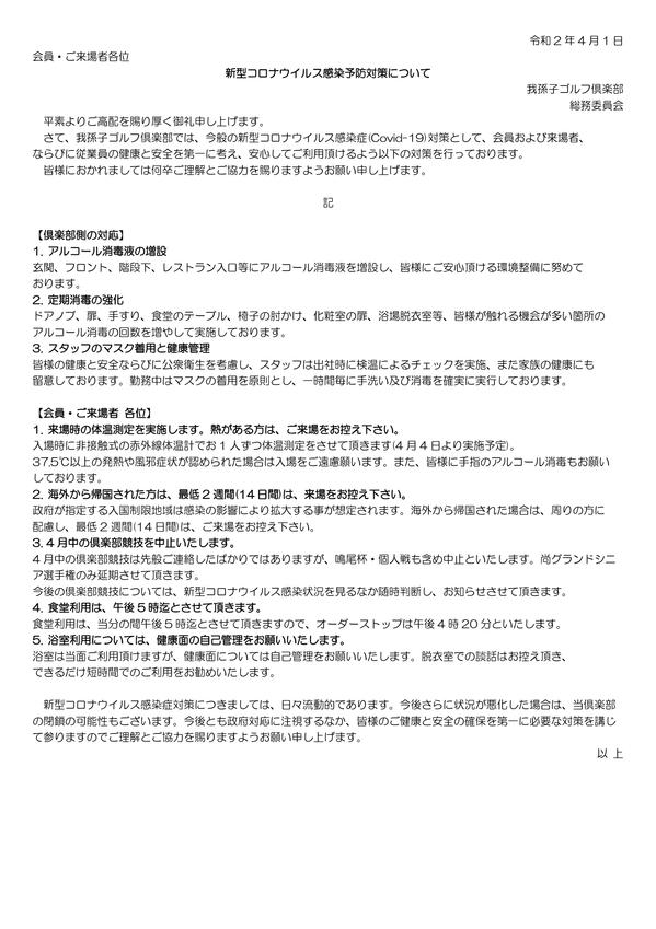 新型コロナウィルス感染予防対策について200401_page-0001(1).jpg