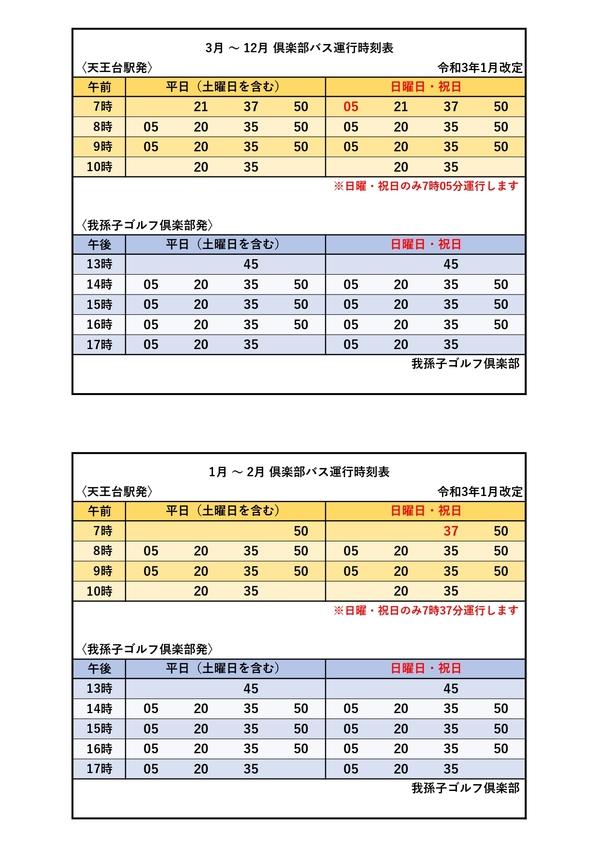 倶楽部バス時刻表_page-0001.jpg